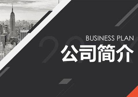 江苏三得利无纺制品有限公司公司简介